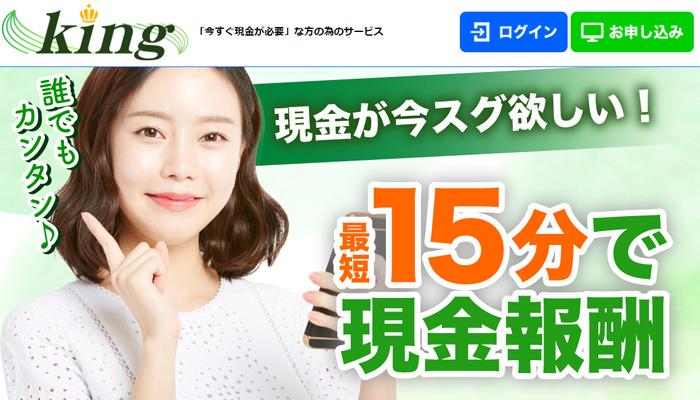 【King(キング)】後払い・ツケ払い現金化というサービスを調査!