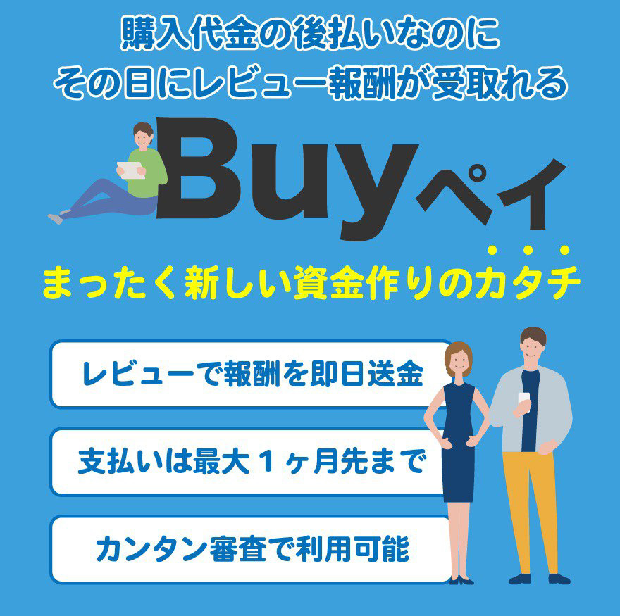 【Buyペイ】後払い・ツケ払い現金化というサービスを調査!