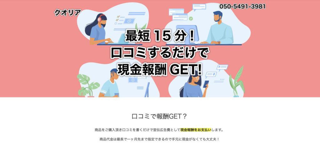 【クオリア】後払い・ツケ払い現金化というサービスを調査!