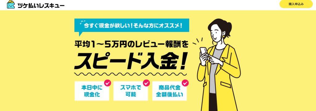 【ツケ払いレスキュー】後払い・ツケ払い現金化というサービスを調査!