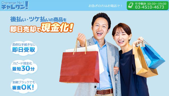 【チャレワン】後払い・ツケ払い現金化というサービスを調査!