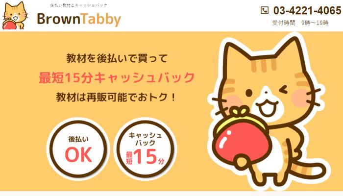 【ブラウンタビー(Brown Tabby)】後払い・ツケ払い現金化というサービスを調査!