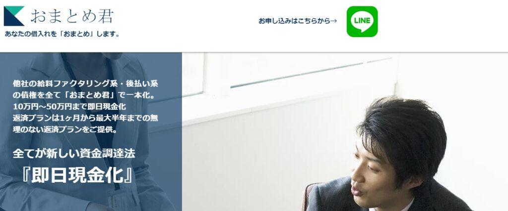 【おまとめ君】後払い・ツケ払い現金化というサービスを調査!