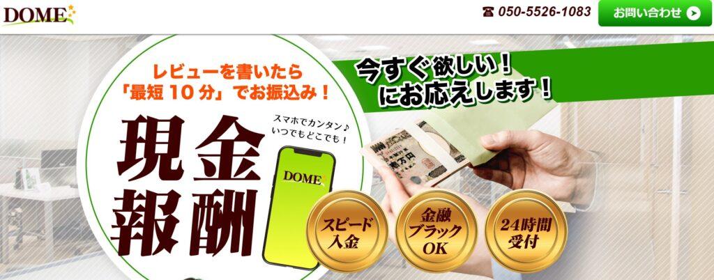 【DOME(ドーム)】後払い・ツケ払い現金化というサービスを調査!