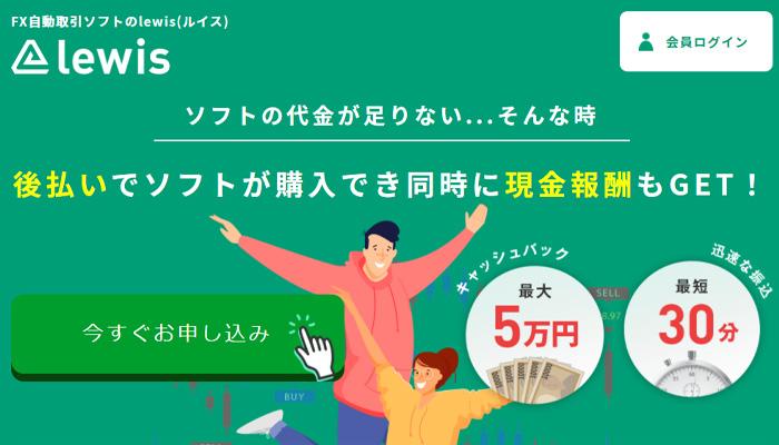 【lewis(ルイス)】後払い・ツケ払い現金化というサービスを調査!