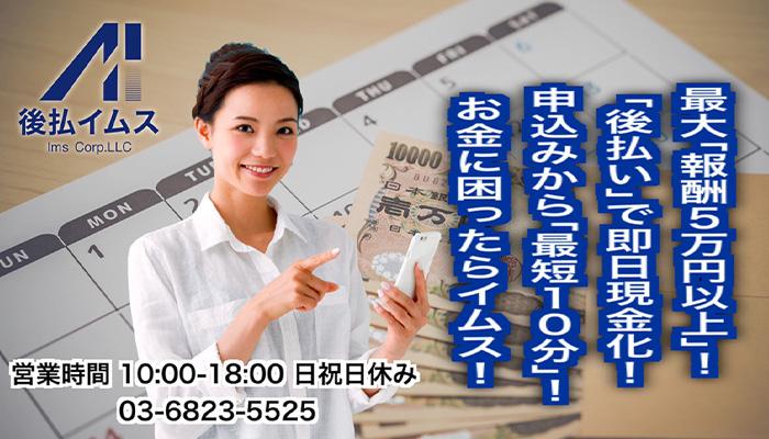 【イムス(ims)】後払い・ツケ払い現金化というサービスを調査!