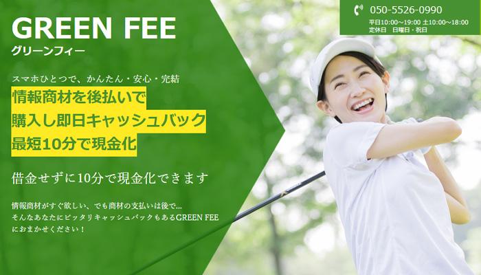 【GREEN FEE(グリーンフィー)】後払い・ツケ払い現金化というサービスを調査!