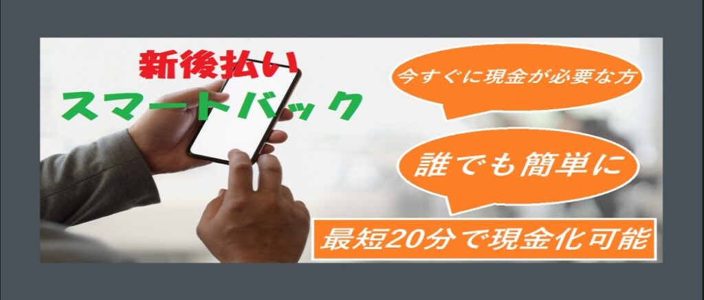 【スマートバック】後払い・ツケ払い現金化というサービスを調査!