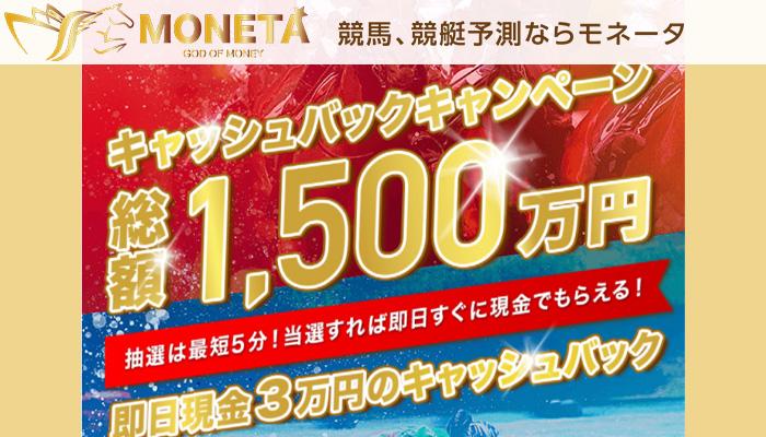 【モネータ】後払い・ツケ払い現金化というサービスを調査!