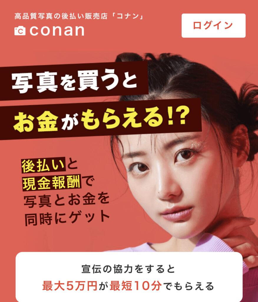 【コナン】後払い・ツケ払い現金化というサービスを調査!