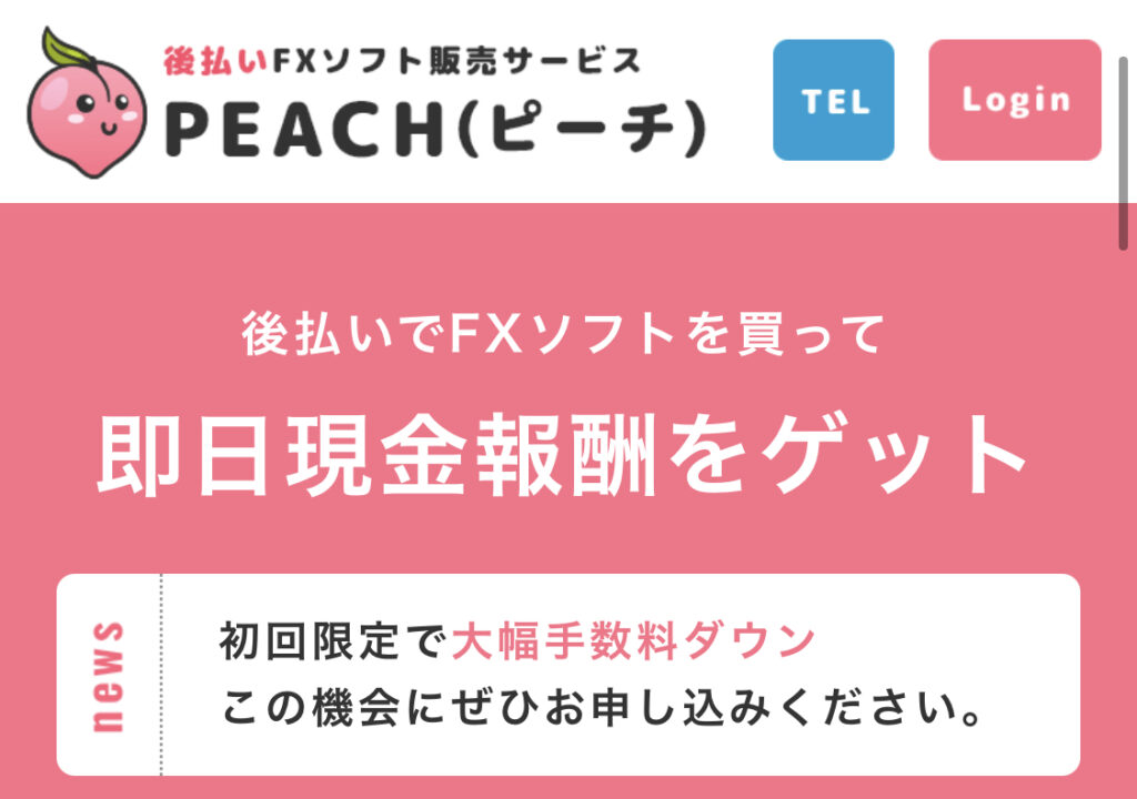 【ピーチ】後払い・ツケ払い現金化というサービスを調査!