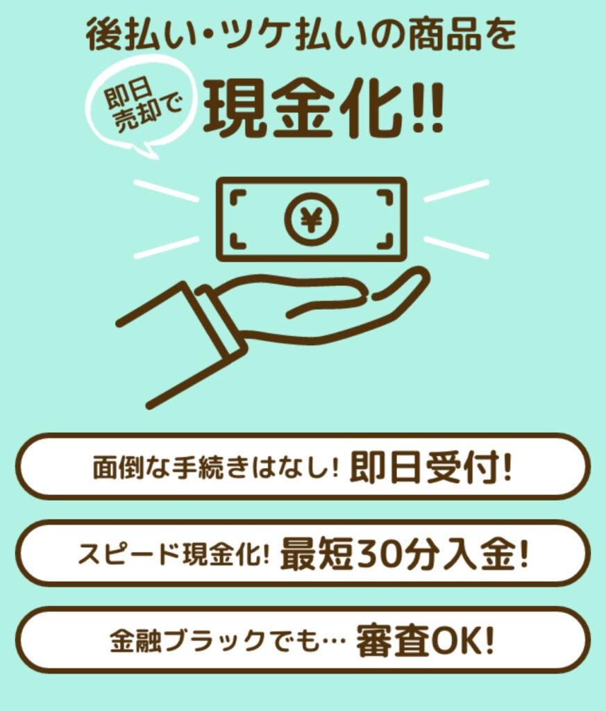 【ポンポン】後払い・ツケ払い現金化というサービスを調査!
