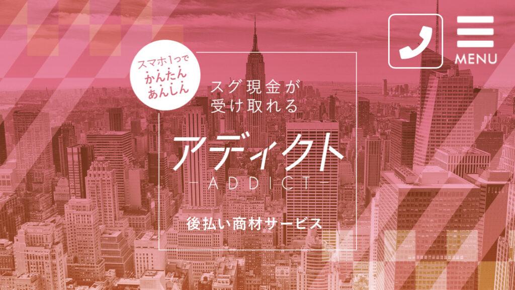 【アディクト】後払い・ツケ払い現金化というサービスを調査!